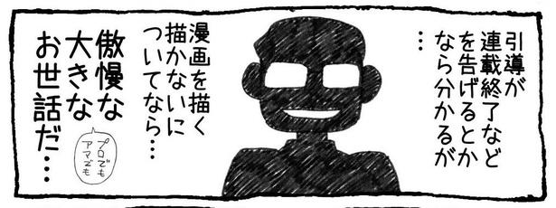 「漫画家に「引導」渡すのも仕事」02