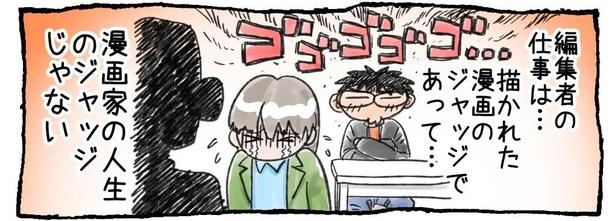 「漫画家に「引導」渡すのも仕事」04