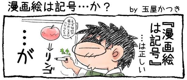 「漫画絵は記号…か?」01