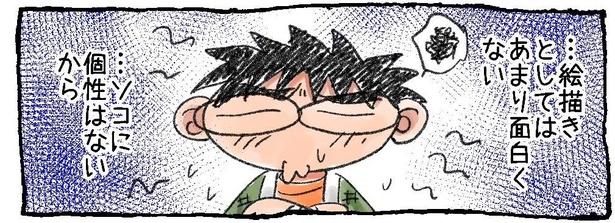 「漫画絵は記号…か?」02