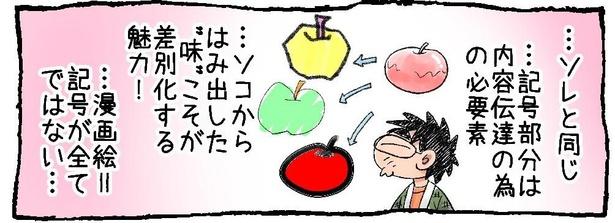 「漫画絵は記号…か?」04