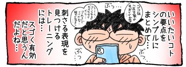 「ツイッターは便所の落書き…」02