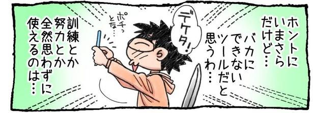 「ツイッターは便所の落書き…」04