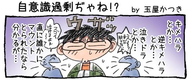 「自意識過剰ぢゃね!?」01