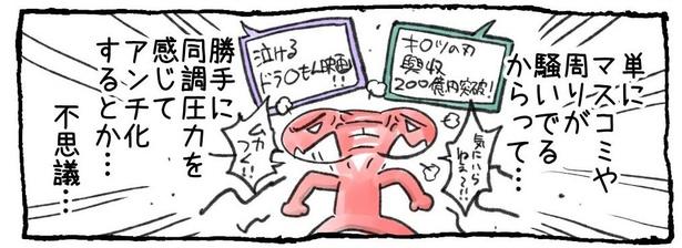 「自意識過剰ぢゃね!?」02