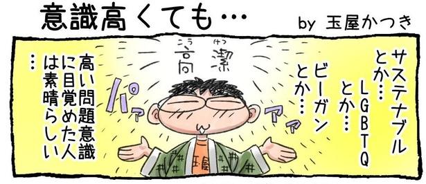 「意識高くても…」01