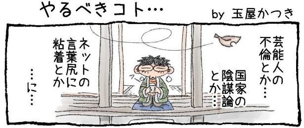 「やるべきコト…」01