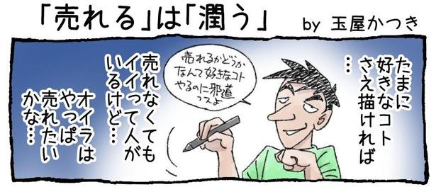 「売れる」は「潤う」01