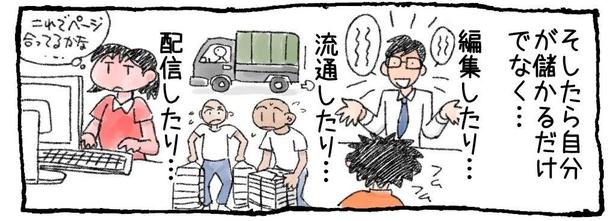 「売れる」は「潤う」02