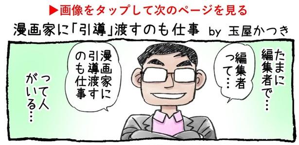 【マンガ】本編を読む