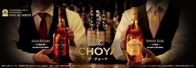 世界で認められた梅酒「The CHOYA」