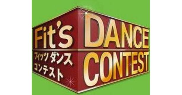 """""""Fit'sダンスコンテスト"""" 第2弾!!"""