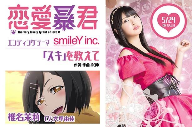 TVアニメ「恋愛暴君」が4月6日からスタート!OPはWake Up,Girls!