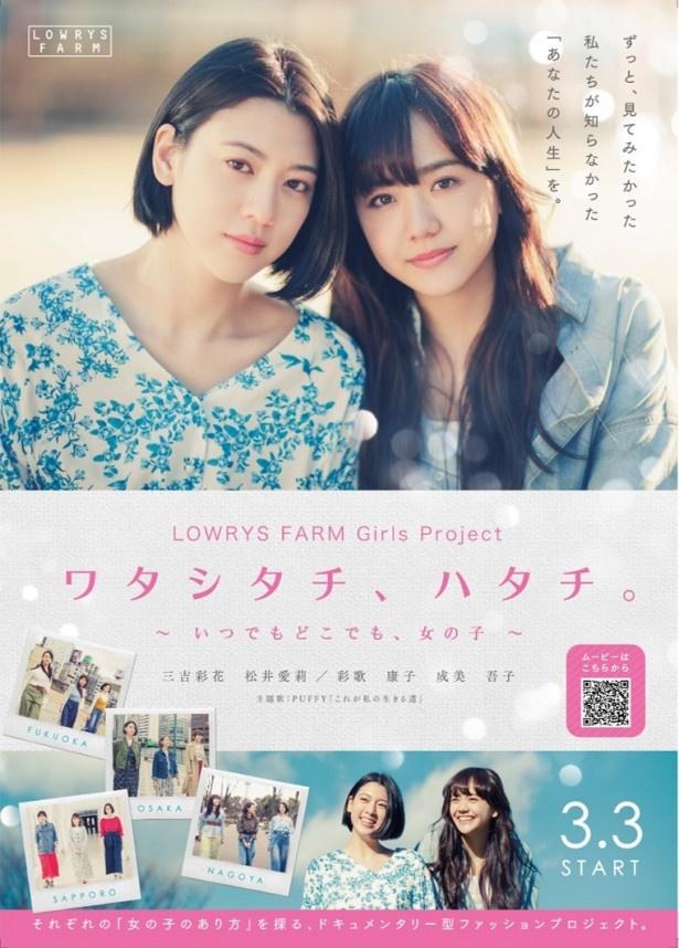 モデル・女優として活躍する三吉彩花(左)と松井愛莉(右)