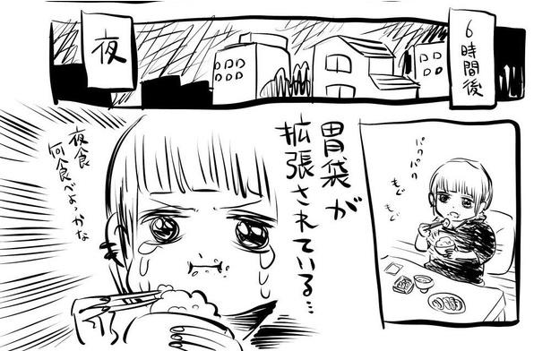「ラーメン二郎にいったよ」3