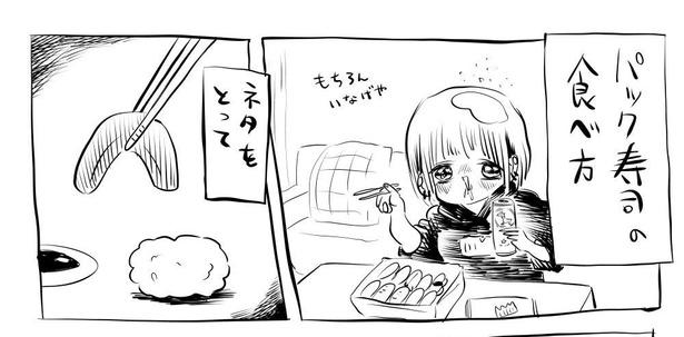 「パック寿司の食べ方」1