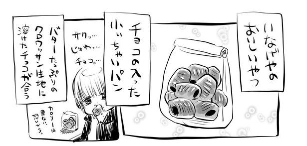 「スーパーいなげやで売ってるパンの話」1