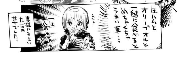 「ルッコラをはじめて食べた」3