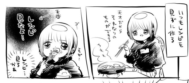 「レシピを見て料理つくった」1