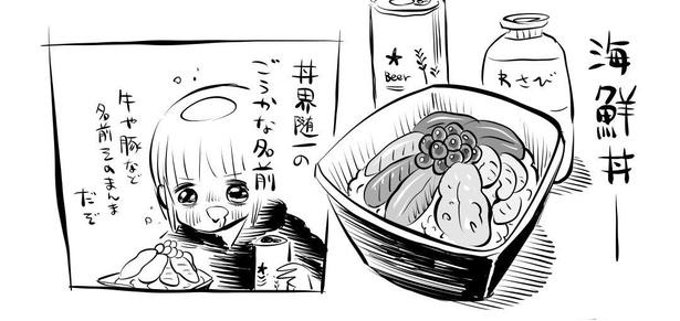 「海鮮丼、しょう油多めにかけがち」1