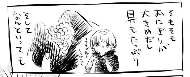 「好きなおにぎりの話」2
