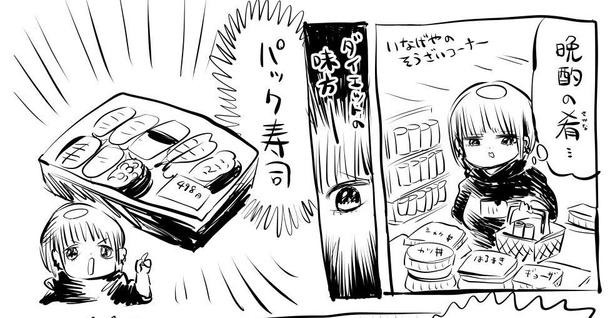 「晩酌寿司ダイエットです」1