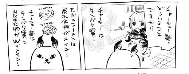 「チャーシュー麺ダイエット1」2
