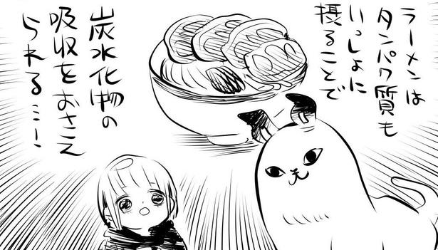 「チャーシュー麺ダイエット1」3