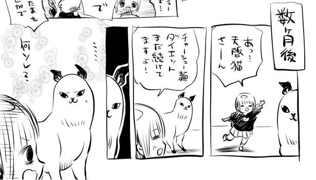 「チャーシュー麺ダイエット2」3