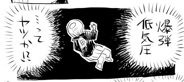 「はじめての爆弾低気圧」2