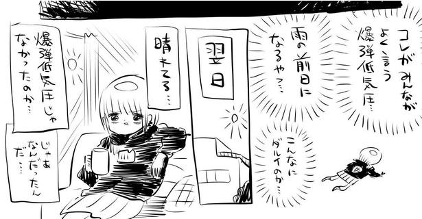 「はじめての爆弾低気圧」3