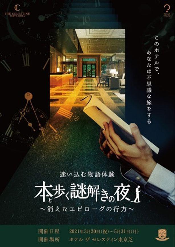 箱根・広島でも開催され、大好評だったイベントが東京に初登場