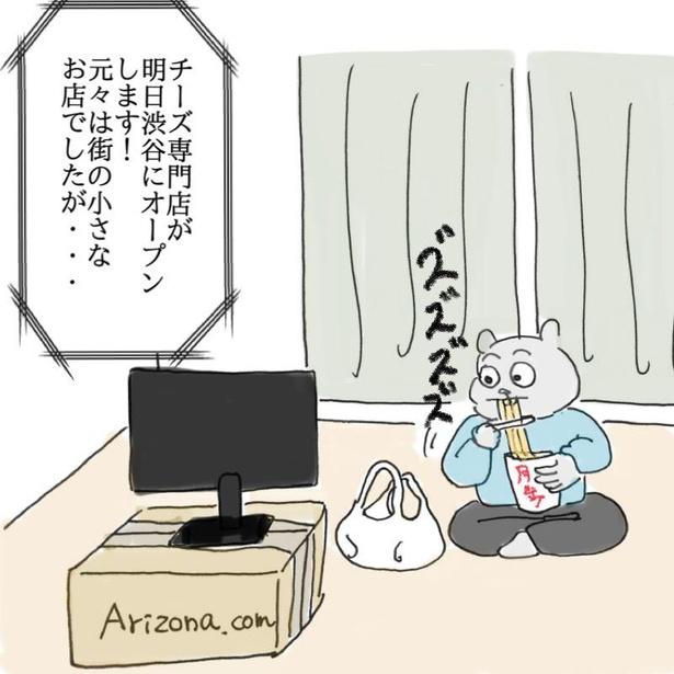 「ネズミのアミちゃん」第25話(10/10)