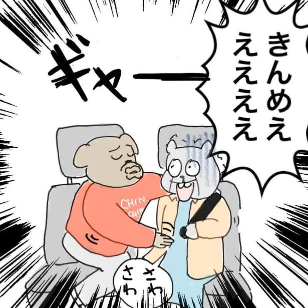 「ネズミのアミちゃん」第33話(1/9)
