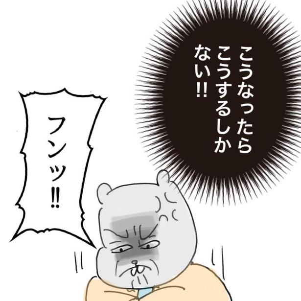 「ネズミのアミちゃん」第33話(2/9)