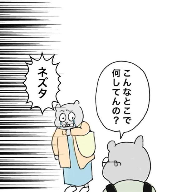 「ネズミのアミちゃん」第33話(9/9)