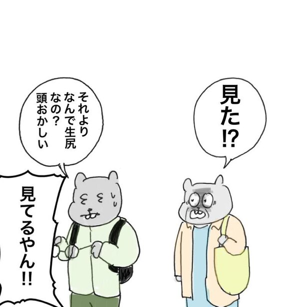 「ネズミのアミちゃん」第34話(8/9)