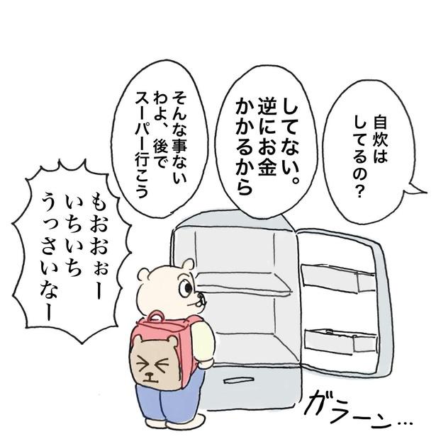 「ネズミのアミちゃん」第45話(4/9)