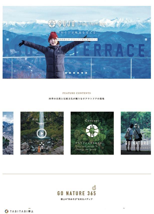 「GUJO Outdoor Experiences」は日本地域情報コンテンツ大賞2020のWeb部門で優秀賞を受賞した