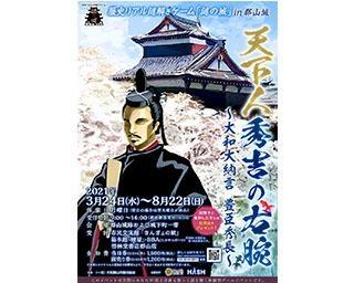 謎を解いて郡山城築城の歴史に迫る、奈良県大和郡山市で「歴史リアル謎解きゲーム『謎の城』in郡山城」開催