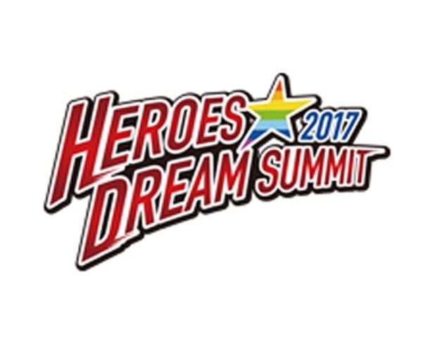 「ヒーローズ ドリーム サミット2017」 は、2017年3月11日(土)・12日(日)に開催