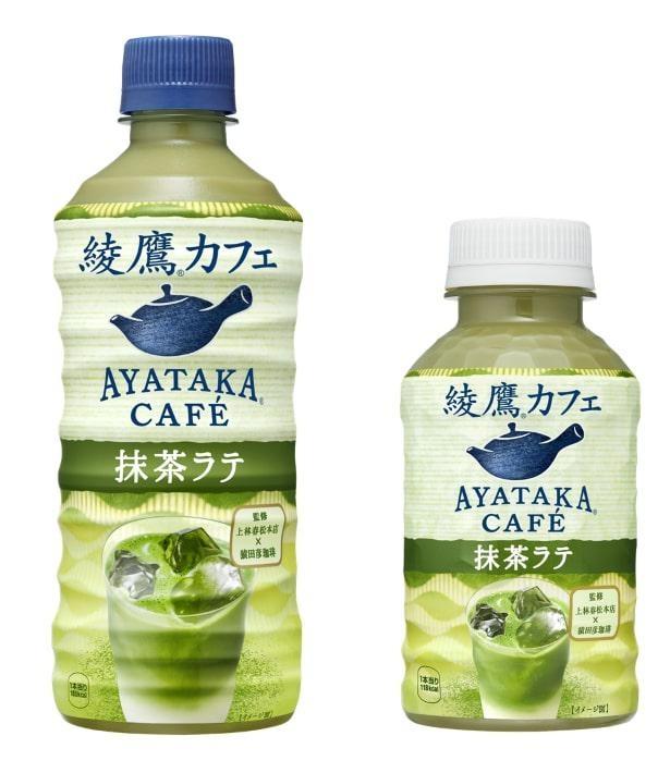 「綾鷹カフェ 抹茶ラテ」が誕生