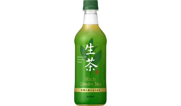 「生茶」は、生茶葉のさわやかで甘みと香り豊かな味わいが特徴