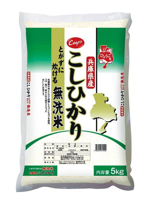 とがずに炊ける「コープス無洗米 兵庫県産こしひかり(5kg)」