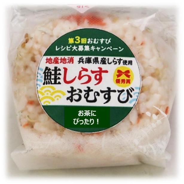 優秀賞に選ばれた「鮭しらすおむすび」は商品化され実際に販売された