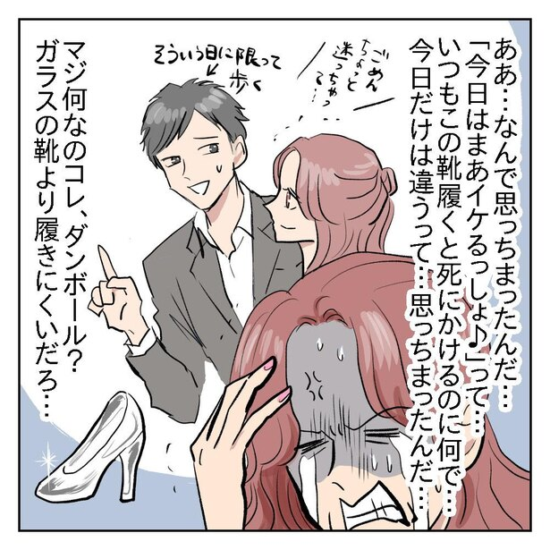 「カワイイ靴がなぜこんなに履きにくいのか」6/10