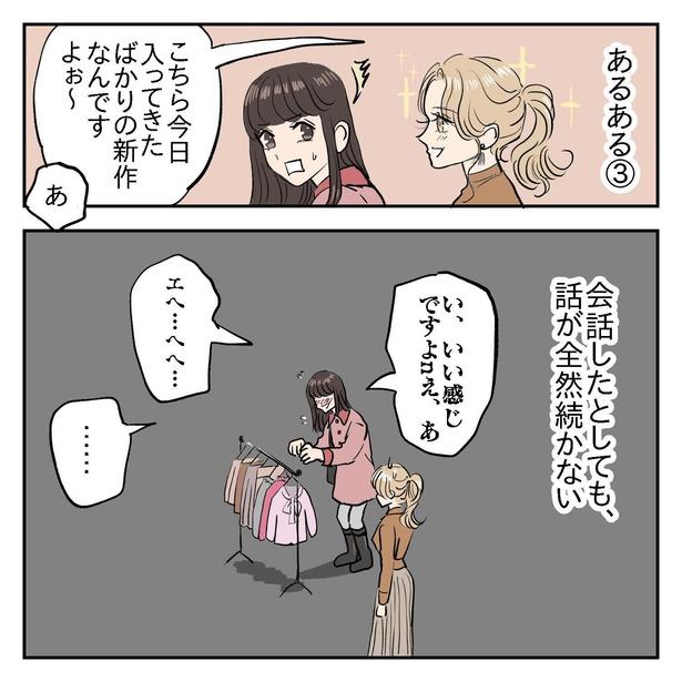 「陰キャVS服屋の店員さんあるある」5/6
