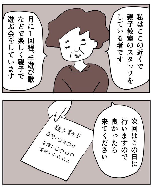 怪しい親子教室/2