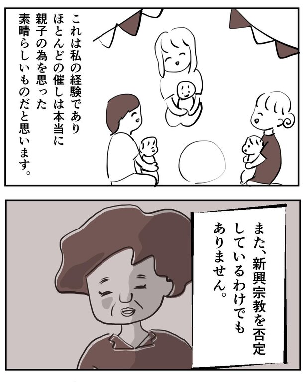 怪しい親子教室/6