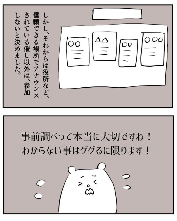 怪しい親子教室/7